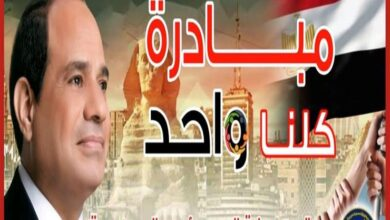 "Photo of ""كلنا واحد"" .. مبادرة توفر كافة المستلزمات للمواطن المصري ""علي قد إيده"""