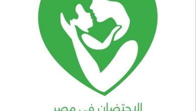 """Photo of """"الاحتضان في مصر"""".. مبادرة هدفها احتضان الأطفال بدلًا من دار الأيتام"""